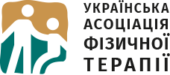 Українська Асоціація фізичноїтерапії