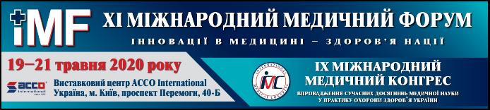 """ХІ Міжнародний медичний форум """"Інновації в медицині - здоров'я нації"""