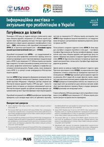 Інформаційна листівка №1 (2020)
