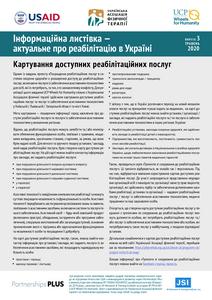 Інформаційна листівка №3 (2020)