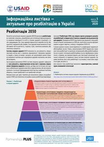 Інформаційна листівка №5 (2020)