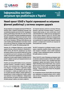Інформаційна листівка №11 (2021)