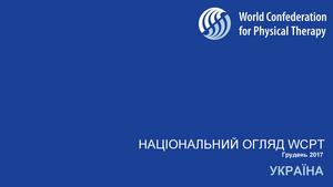 Національний огляд WCPT 2017