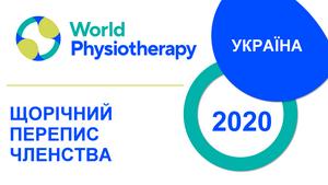 Перепис членства WP 2020