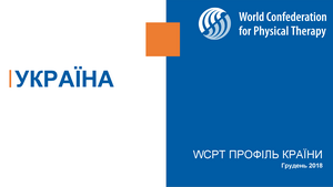 WCPT профіль країни 2018