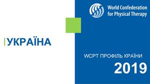 WCPT профіль країни 2019