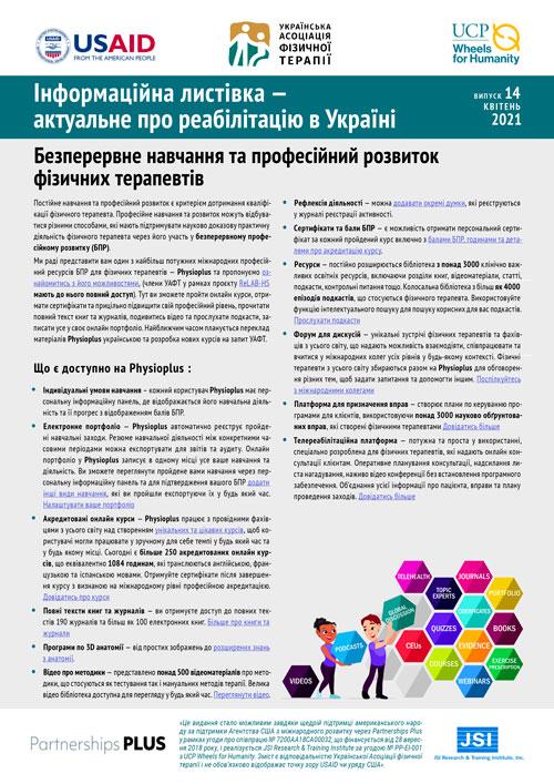 Інформаційна листівка №14 (2021)