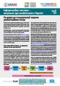 Інформаційна листівка №16 (2021)